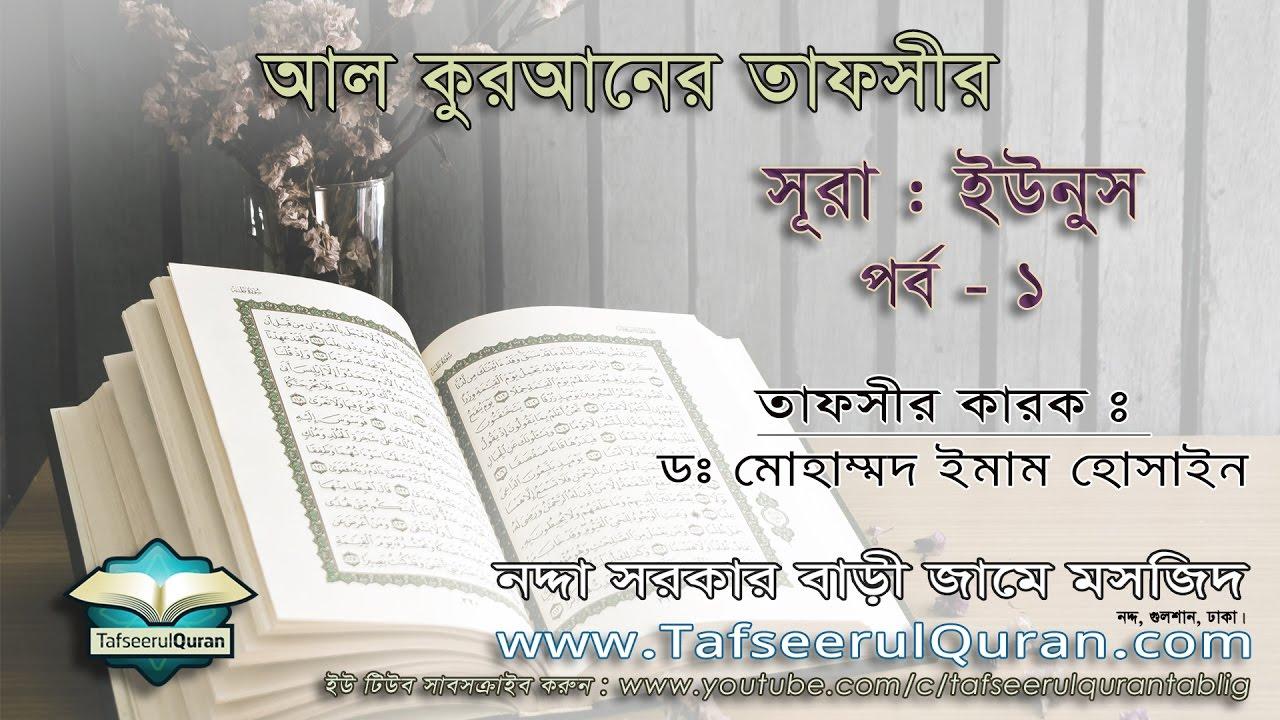 All Quran Bangla Pdf