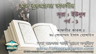 Video 10.1 Al-Quran Bangla Tafseer Surah Younus Part - 1 download MP3, 3GP, MP4, WEBM, AVI, FLV September 2018