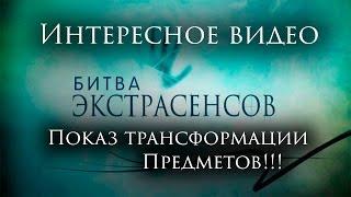 Интересное видео ,от участника кастинга битвы экстрасенсов!(Интересное видео ,от участника кастинга битвы экстрасенсов! \\\\\\ Антон Чалей в вк --- http://vk.com/antonio_chaley \\\\\\\..., 2015-10-29T19:42:19.000Z)