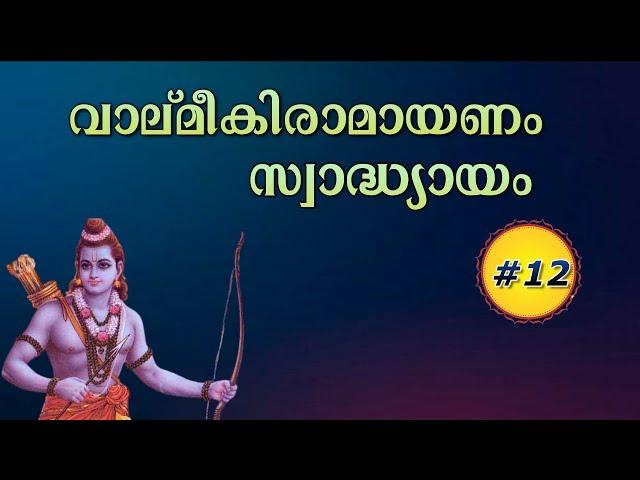 #12 വാല്മീകി രാമായണ സ്വാദ്ധ്യായം - നമോ ധർമ്മായ - Shri Arunan Iraliyoor