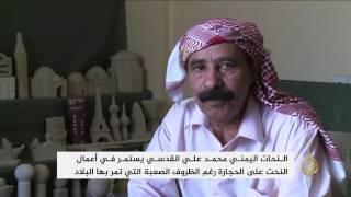هذه قصتي..  النحات اليمني محمد علي القدسي