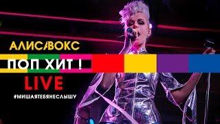 Алиса Вокс - Поп Хит ! (Live @ Mumiy Troll Bar Moscow)