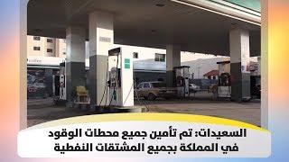 السعيدات: تم تأمين جميع محطات الوقود في المملكة بجميع المشتقات النفطية