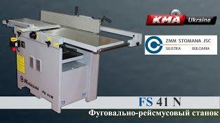 Фуговально-рейсмусовый станок Stomana FS 41 N - Деревообрабатывающие оборудование