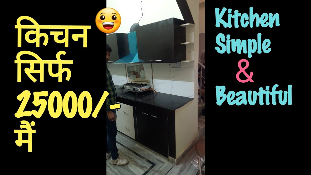 25000/ Cost Modular Kitchen Design For Small Kitchen Simple And Beautiful||  In Hisar Haryana India||