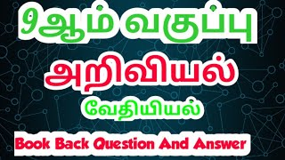 9th std Science Chemistry book back question and answer / Examscornertamil