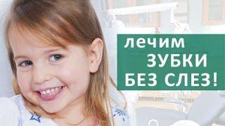 Детская стоматология, лечение. Лечение молочных зубов под наркозом в детской стоматологии.ЦЭЛТ(, 2016-09-10T21:54:49.000Z)
