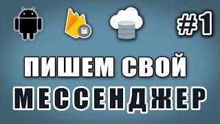 Создание мессенджера для Android. Подключение Firebase Realtime Database #1