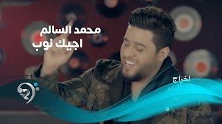 محمد السالم اجيك نوب video clip