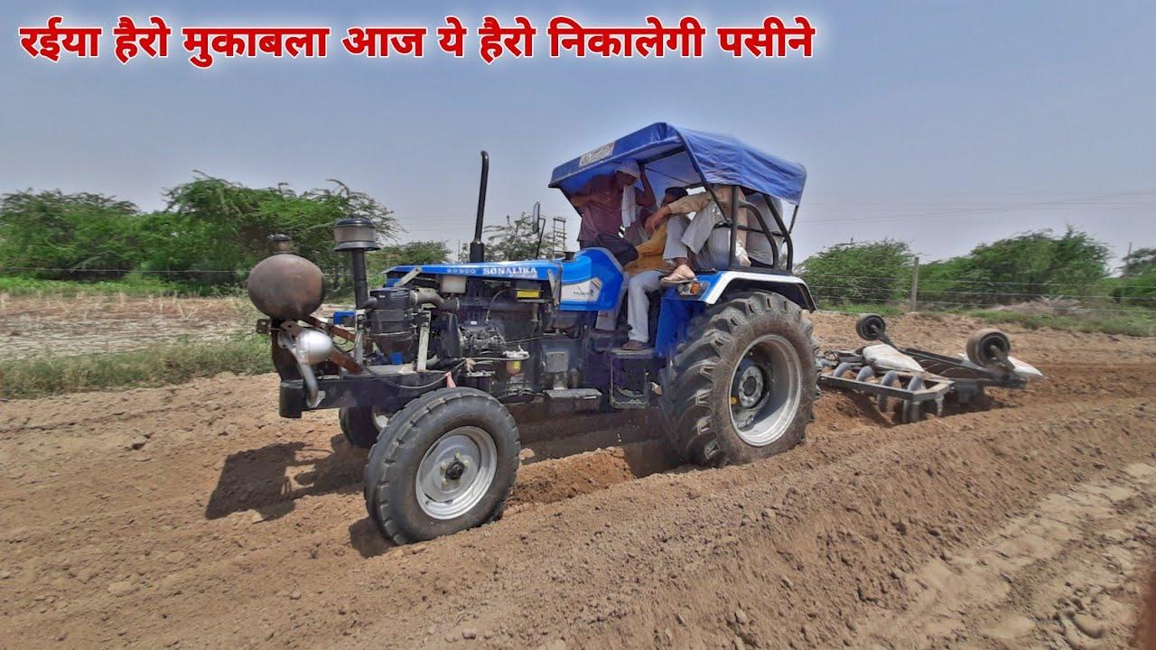 एक हैरो ही दबा रही ट्रैक्टरो को Sonalika DI 55 DLX single Harrow competition Raiya jhajjar