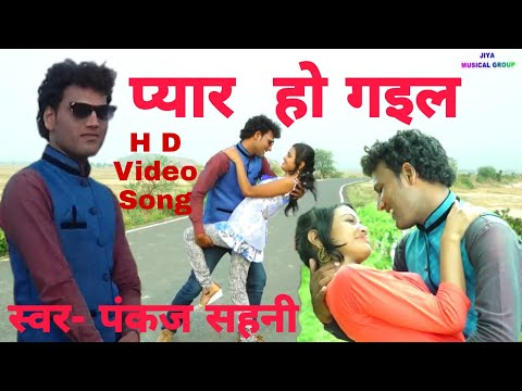 Pyar Ho Gail . Mp4 Hd Video Song