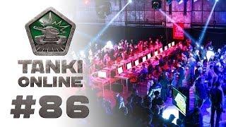 ТАНКИ ОНЛАЙН Видеоблог №86