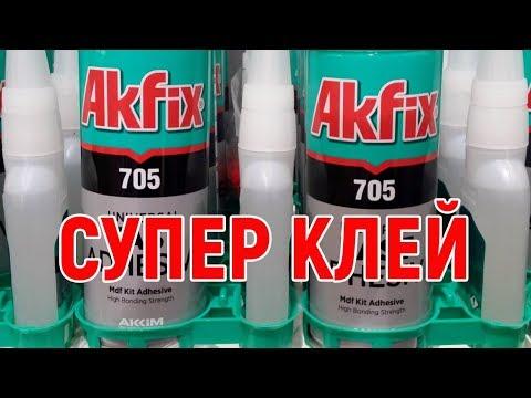 Клей с активатором для экспресс склеивания Akfix 705.  Обзор, инструкция, мой отзыв .
