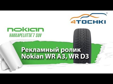 Рекламный ролик Nokian WR A3, D3