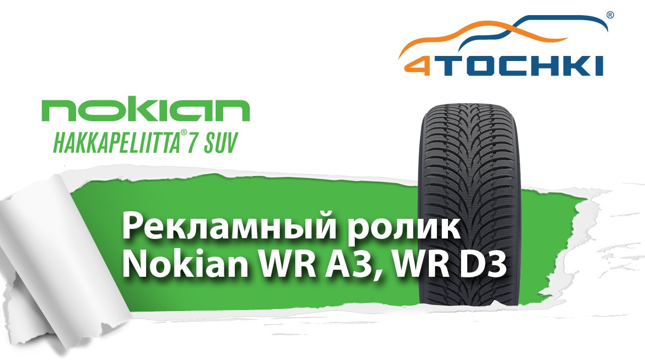 nokian wr a3 wr d3 4 4 wheels tyres 4tochki. Black Bedroom Furniture Sets. Home Design Ideas