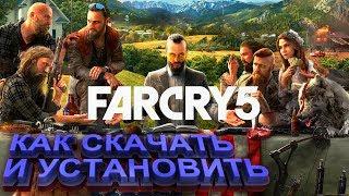 КАК СКАЧАТЬ И УСТАНОВИТЬ Far Cry 5 +ССЫЛКА НА СКАЧИВАНИЕ