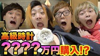 【人生最高額】てつや、時計をヒカキンさんと買う!!