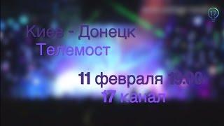 Телемост: Музыка нас связала. Киев - Донецк. Анонс