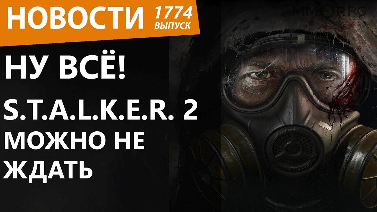 Новый S.T.A.L.K.E.R поразил геймеров. Новости