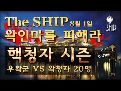 [우왁굳] 더쉽 왁인마를 피해라 '핵청자시즌' : 1화
