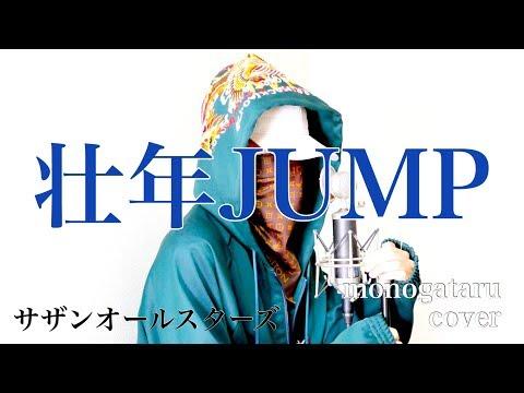 壮年JUMP - サザンオールスターズ (cover)