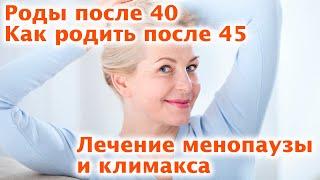 Женщина может иметь ребёнка и быть абсолютно здоровой после 45 лет!