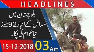 News Headlines | 3:00 AM | 15 Dec 2018 | 92NewsHDUK