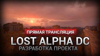 Lost Alpha DC 1.4007. Разработка проекта #15 (Допиливание всего и вся для патча)