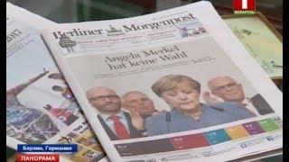 Германия в тупике: переговоры по созданию коалиции провалились. Панорама