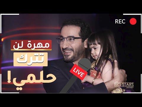 بعد خروجها عن مسرح نجوم صغار، مهرة الشيحي ترافق حلمي وترفض أن تتركه لحظة في الكواليس  #نجوم_صغار