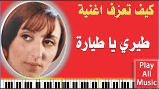 290- تعليم عزف: طيري يا طياره - فيروز