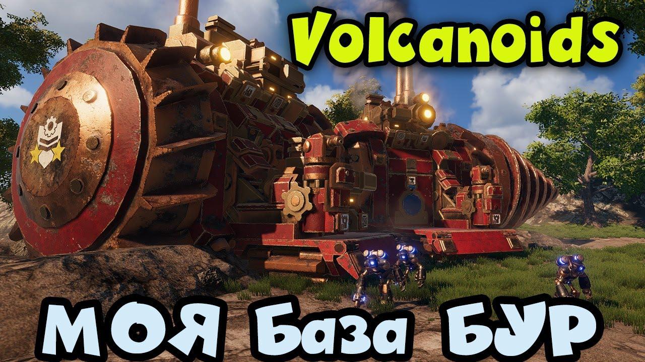 Двойной БУР - игра Volcanoids Прокачка, развитие, выживание,