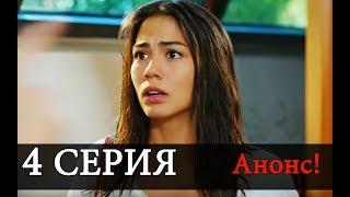 РАННЯЯ ПТАШКА 4 Серия новая АНОНС На русском языке Дата выхода