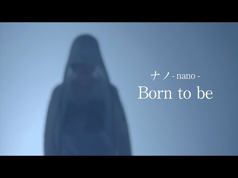 Born to be / ナノ Music Video