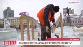 """В Екатеринбурге разрушили """"Брестскую крепость"""""""