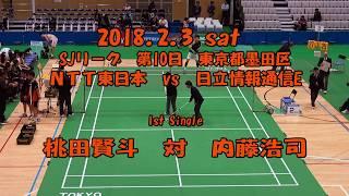2018 2 3 sat SJリーグ 桃田vs内藤