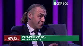 над Зеленським стоїть Портнов, Богдан та Коломойський, - Мірошниченко І Досьє з Сергієм Руденком