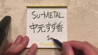 Hi,I'm Emily   I wrote BABYMETAL-words in Japanese Calligraphy   BABYMETAL is Japanese Kawaii Metal Band   Members are Su-metal and Moametal.