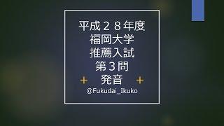 平成28年度|福岡大学|推薦入試|第3問|発音プラス thumbnail