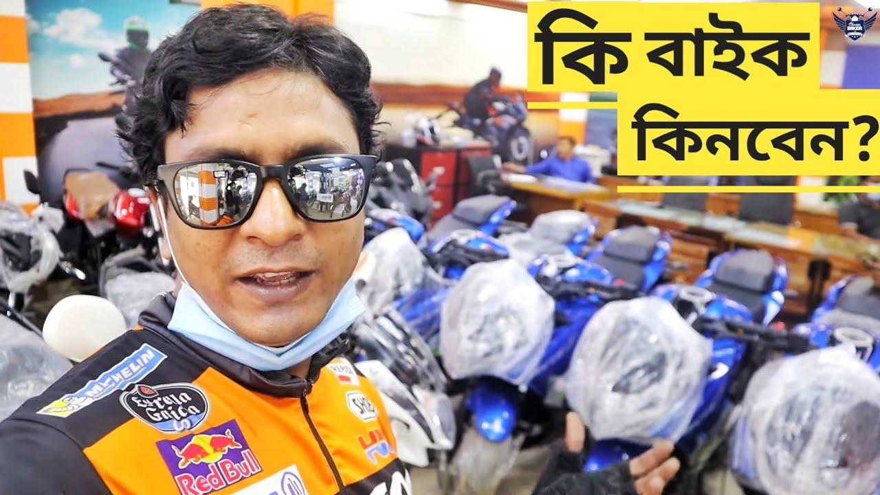 Ki Bike Kinben? || Bangladesh Bike Market || Chocolate Biker || MotoVlog 519