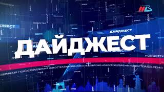 ВИ ДАЙДЖЕСТ 2606