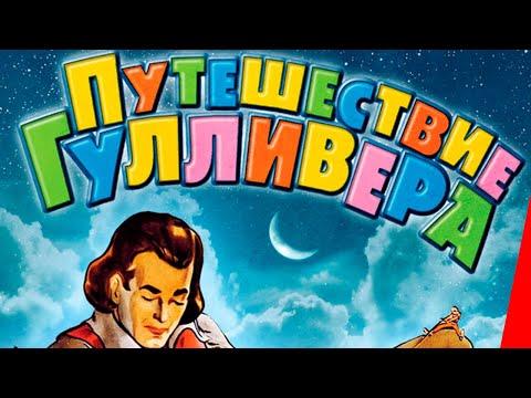 Мультфильм гулливер новый