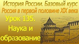 Смотреть видео Наука и образование. Россия в первой половине XIX в. Урок 135 онлайн