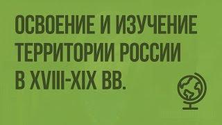 Освоение и изучение территории России в XVIII-XIX вв.