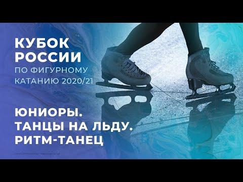 Кубок России. Юниоры. Танцы на льду. Ритм-танец