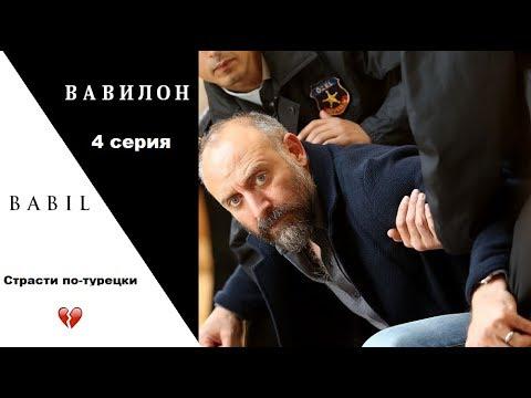 ВАВИЛОН/BABIL 4 СЕРИЯ/РУССКАЯ ОЗВУЧКА