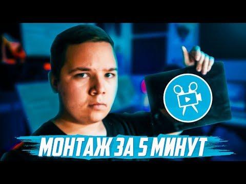 Монтаж Видео за 5 Минут | Новый Видеоредактор Movavi 2020