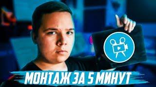 Монтаж Видео за 5 Минут   Новый Видеоредактор Movavi 2020