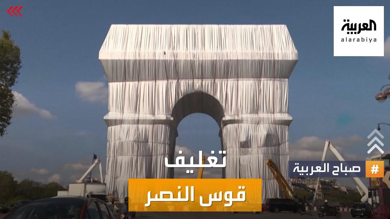 صباح العربية | الفنان كريستو يغلف قوس النصر في باريس بأقمشة.. بعد موته  - نشر قبل 12 ساعة