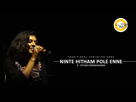 #Ninte Hitham Pole Enne | Traditional Christian Song | #Cross Way TV